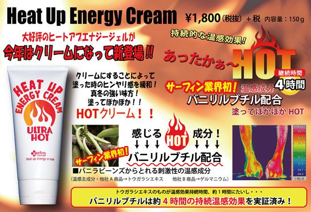 extra【エクストラ】ホットクリーム Heat Up Energy Cream 150g