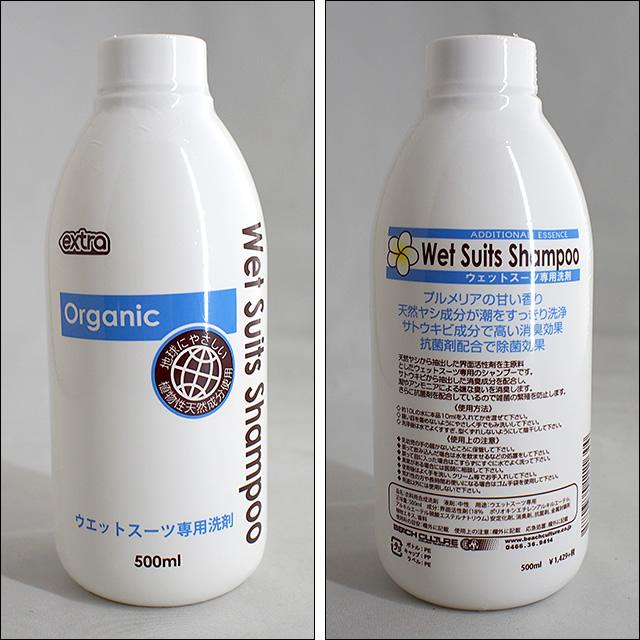 extra【エクストラ】ウエットスーツ専用洗剤 Wet Suits Shampoo Organic 500ml