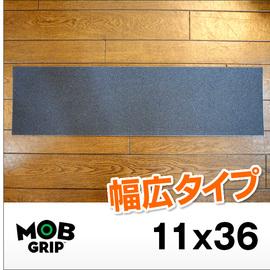 "Mob Grip【モブグリップ】デッキテープ 幅広ワイドタイプ 11""x36"""