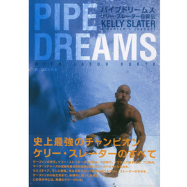 PIPE DREAMS(パイプドリームス) ケリー・スレーター自叙伝