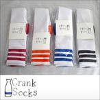 CRANK SOCKS【クランクソックス】シロベース