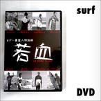【DVD】サーフDVD VIP別冊 若血- In Young Blood