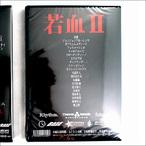 【DVD】サーフDVD 若血2(ジャッケツ 弐)