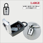 extra【エクストラ】Surfers Security Car Key Box (Large)