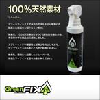 GreenFIX【グリーンフィックス】リムーバー