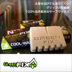 GreenFIX【グリーンフィックス】SURF WAX サーフワックス