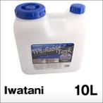 Iwatan Materialsi【イワタニ マテリアル】ポリタンク ナチュラル(10L)