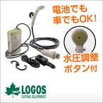 LOGOS【ロゴス】2電源・モバイルシャワーYD