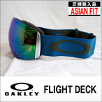 OAKLEY【オークリー】ゴーグル FLIGHT DECK【フライトデッキ】 Legion Blue Green / Prizm Jade Iridium