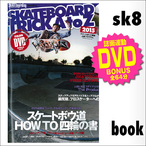 【book】【DVD付】SKATEBOARD TRICK A to Z 2015