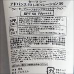 SAFE SEA【セーフシー】Advance 日焼け止め・クラゲ除けローション SPF50/50ml