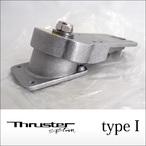 Thruster system【スラスターシステム】スラスター1 単品