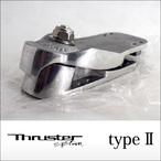Thruster system【スラスターシステム】スラスター2 単品