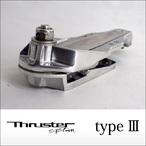 Thruster system【スラスターシステム】スラスター3 単品